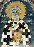 Святитель Петр Александрийский
