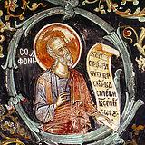 Пророк Софония.