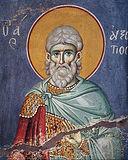Мученик Авксентий