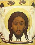 Нерукотворный Образ Господа Иисуса Христа.