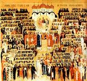 Собор всех святых в земле Русской просиявших.
