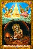 Иоанн Многострадальный, Печерский