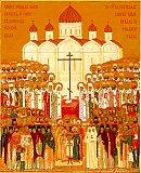 Собор новых мучеников и исповедников Российских, за Христа пострадавших, явленных и неявленных.
